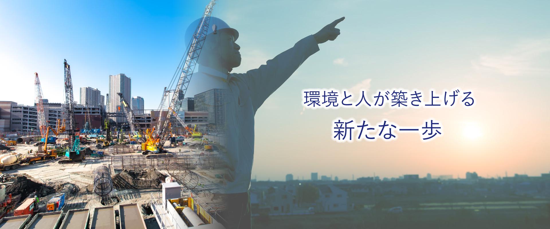 有限会社 光栄解体工業|解体は全ての工事の第一歩!!任せて安心スピード施工